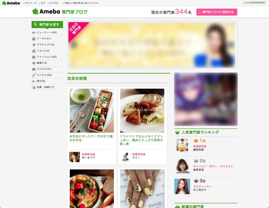 Ameba専門家ブログ
